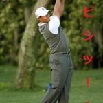 フィニッシュがかっこよく決まる3つの条件。:ゴルフスイング