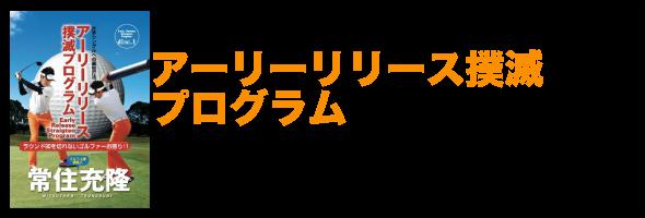 アーリーリリース撲滅プログラム