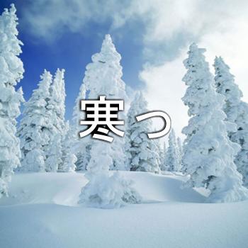 ゴルフ寒さ対策服装冬