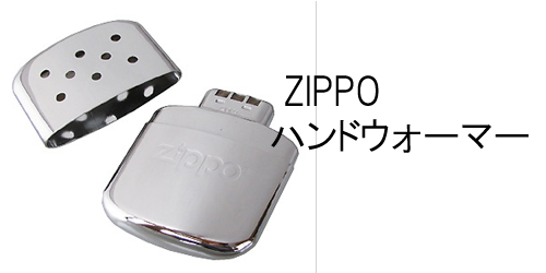 zippo防寒グッズ
