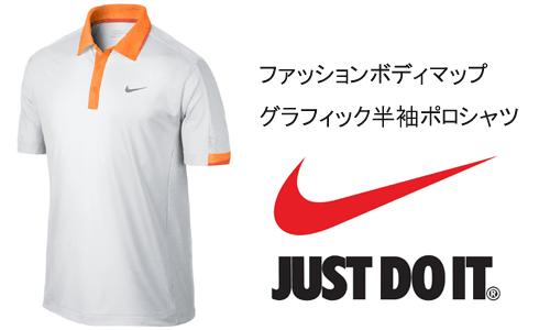 ナイキポロシャツ衿オレンジ