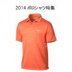 ゴルフ用ポロシャツ「今年のセンスいい!」はコレ!