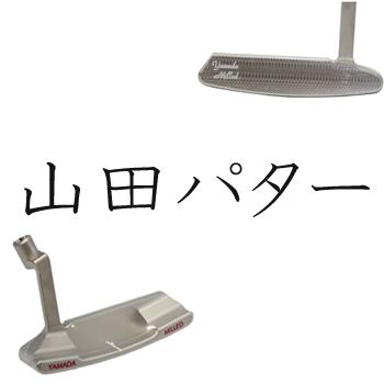 山田パター