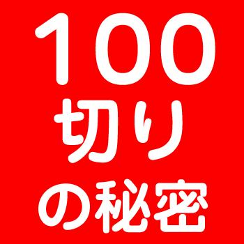 100切りの秘密